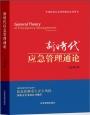 新时代应急管理通论(中国特色应急管理教育培训用书)