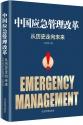 《中国应急管理改革——从历史走向未来》