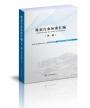 煤炭行业标准汇编(第一辑)MT20-MT111