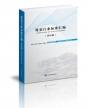 煤炭行业标准汇编(第四辑)MT413-MT590