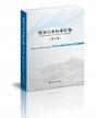 煤炭行业标准汇编(第十辑)MT1107-MT5015