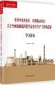 中共中央办公厅 国务院办公厅 关于全面加强危险化学品安全生产工作的意见 学习读本