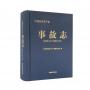中国安全生产志.事故志:1949.10—2018.12