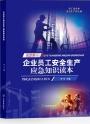 企业员工安全生产应急知识读本