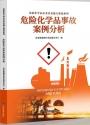 危险化学品事故案例分析