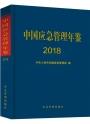 中国应急管理年鉴 2018