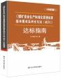 《煤矿安全生产标准化管理体系基本要求及评分方法:试行》达标指南