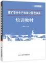 煤矿安全生产标准化管理体系培训教材