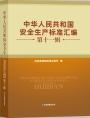 中华人民共和国安全生产标准汇编(第十一辑)