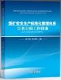 煤矿安全生产标准化管理体系自查自检工作指南