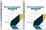 煤矿安全生产标准化管理体系法律法规手册