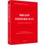 新编应急管理常用法律法规及文件全书
