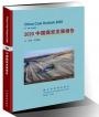 2020中国煤炭发展报告