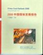 2008中国煤炭发展报告