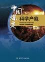 中国煤炭科学产能