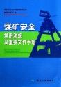 煤矿安全常用法规及重要文件手册
