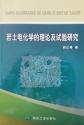 岩土电化学的理论及试验研究