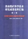 淮南煤矿科学技术研究成果史料汇编 第一卷