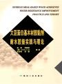 大豆蛋白基木材胶黏剂耐水胶接实践与理论